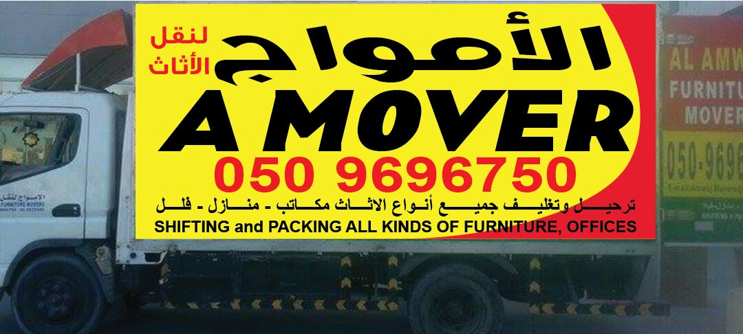 Al-Amwaj Movers UAE | Dubai Movers | Commercial Movers in UAE | Cheap Movers in UAE | Best Movers in UAE